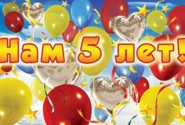 """5 лет """"СИНИЦЕ"""""""